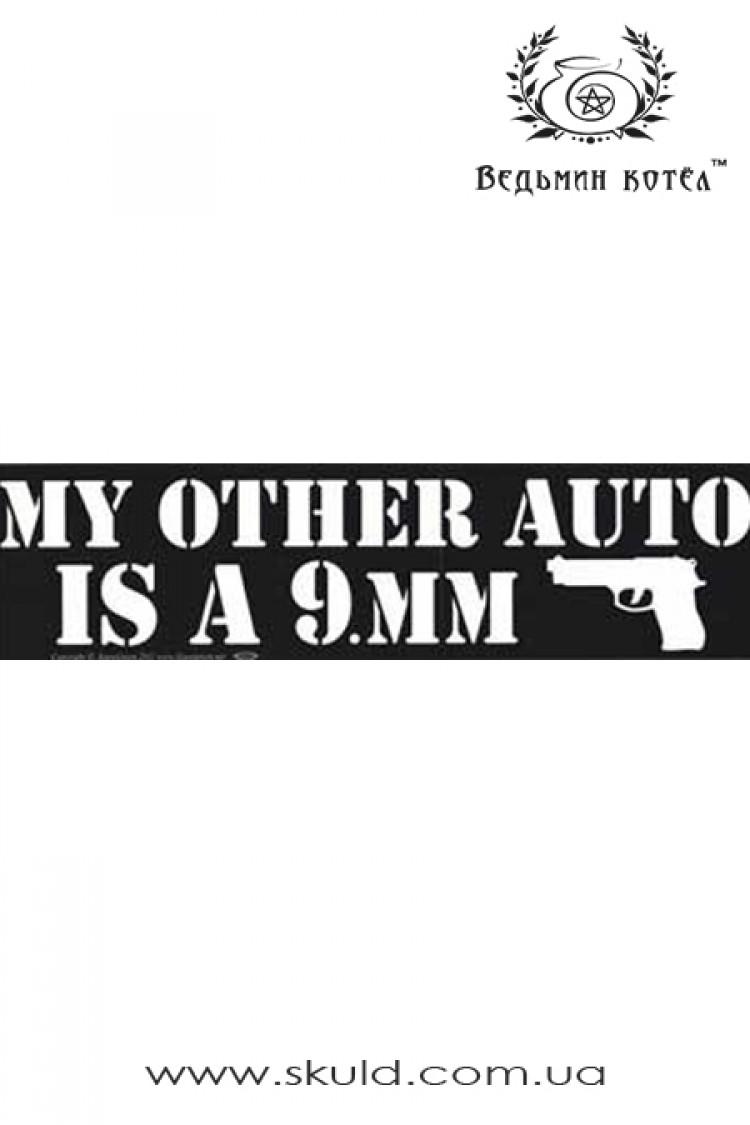 """Наклейка на бампер """"Моя вторая машина - девяти миллиметровый калибр"""""""