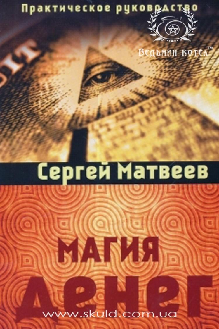 Сергей Матвеев. Магия денег