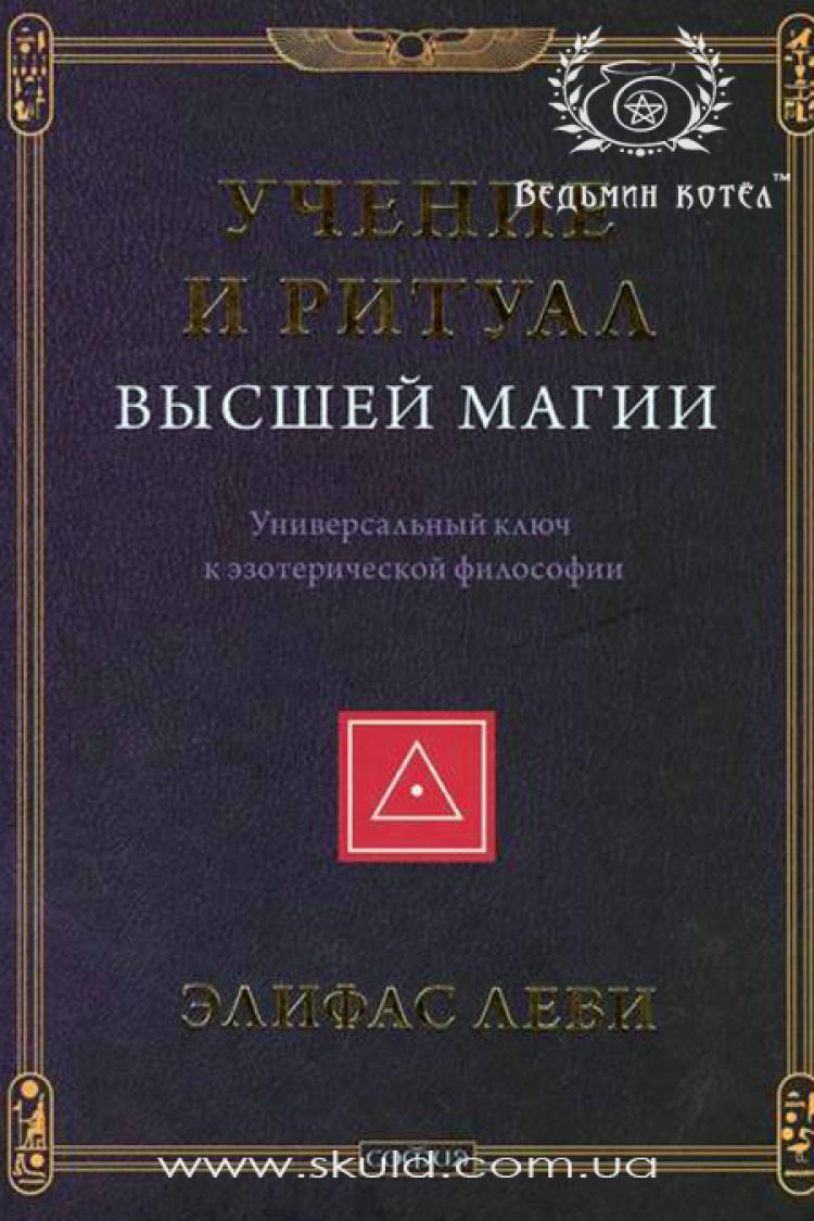 Элифас Леви. Учение и ритуал в высшей магии