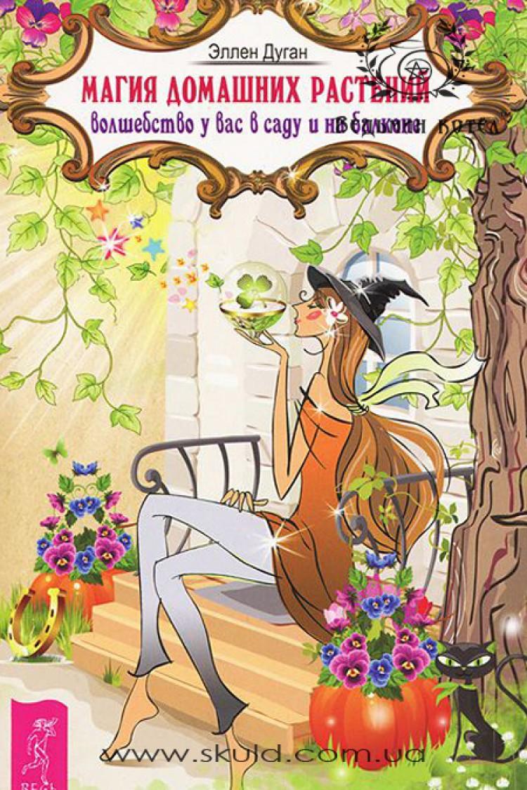 Эллен Дуган. Магия домашних растений: волшебство у вас в саду и на балконе