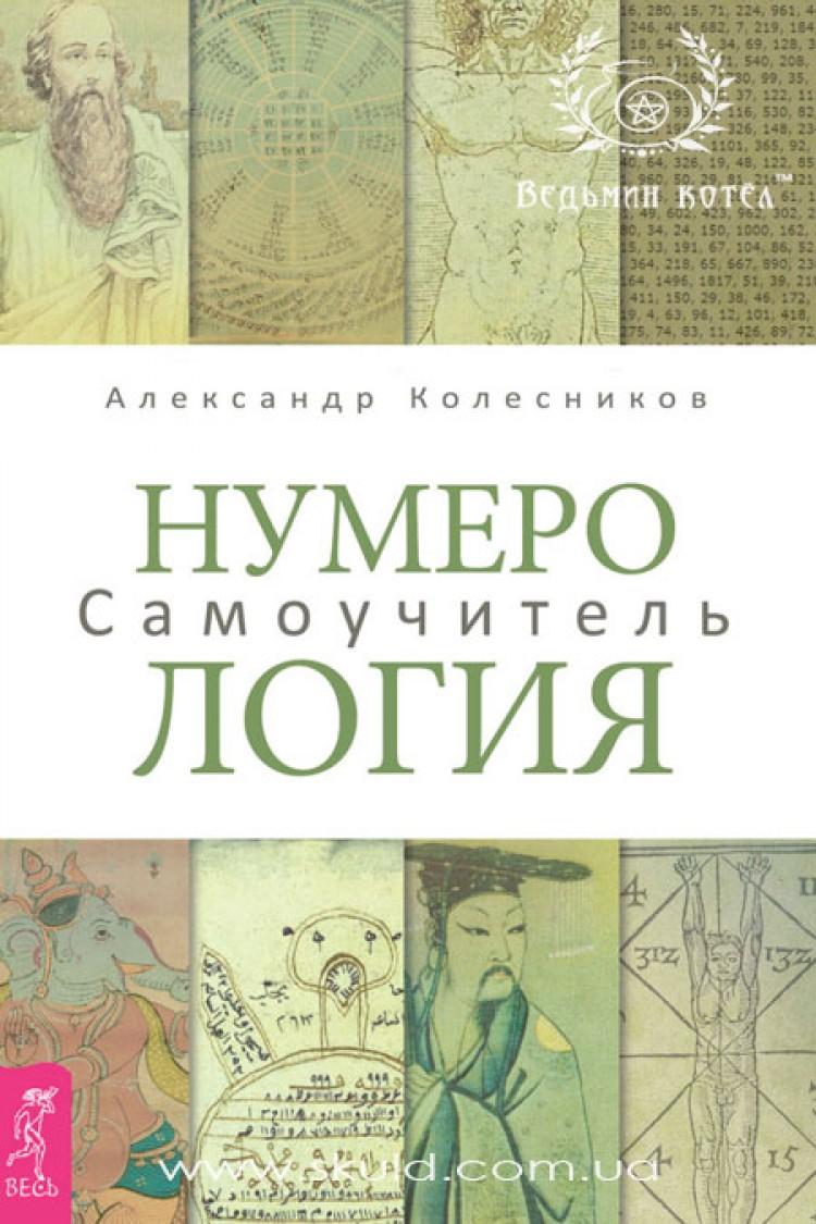 Александр Колесников. Нумерология. Самоучитель