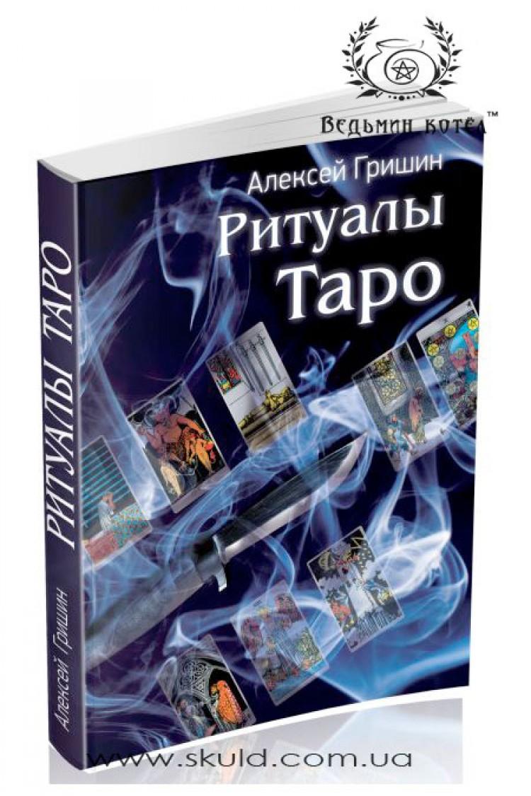 Алексей Гришин. Ритуалы Таро
