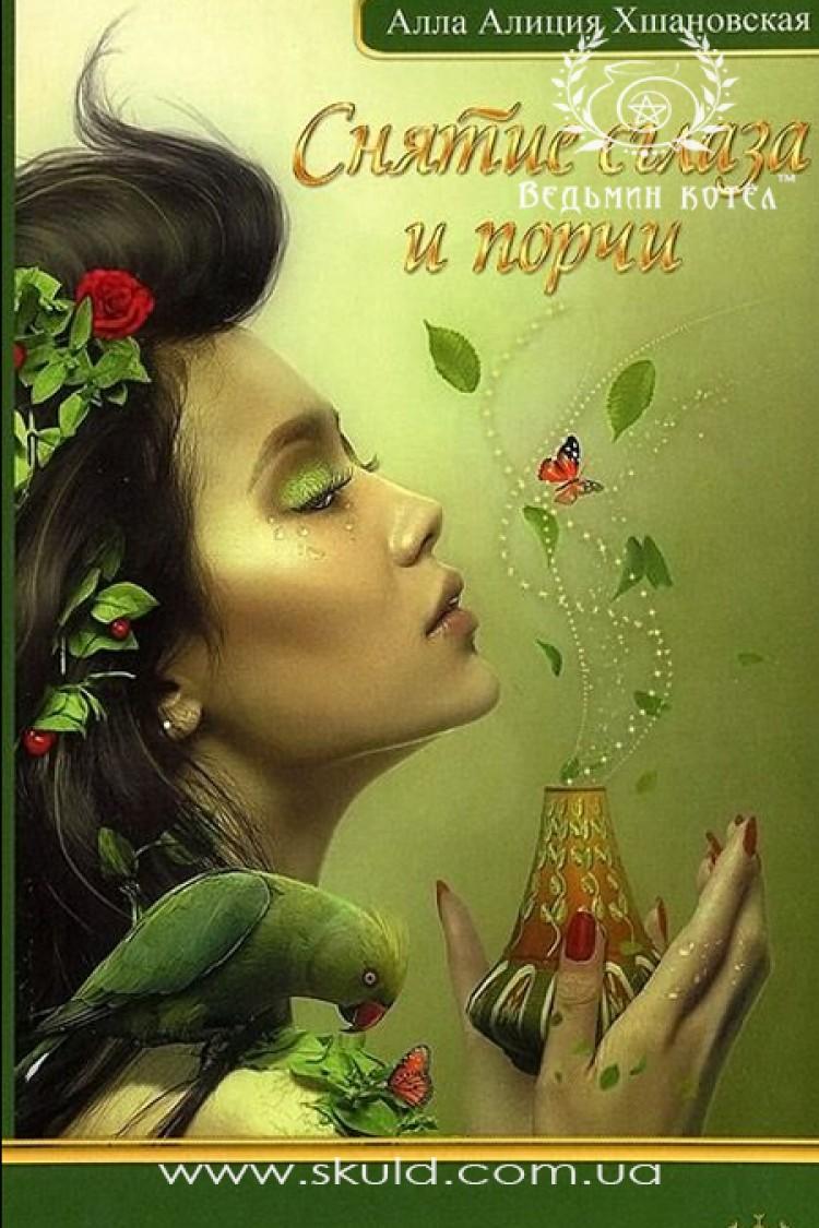 Алла Хшановская. Снятие сглаза и порчи