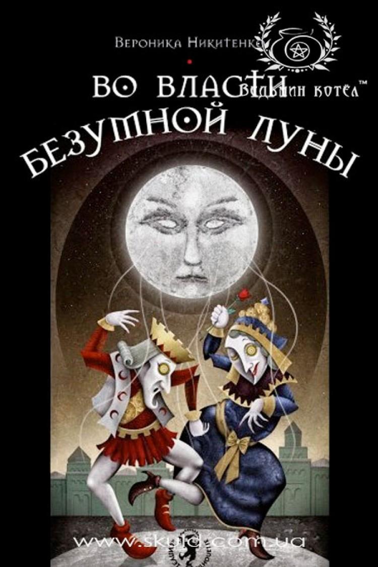 Вероника Никитенко. Во власти Безумной Луны