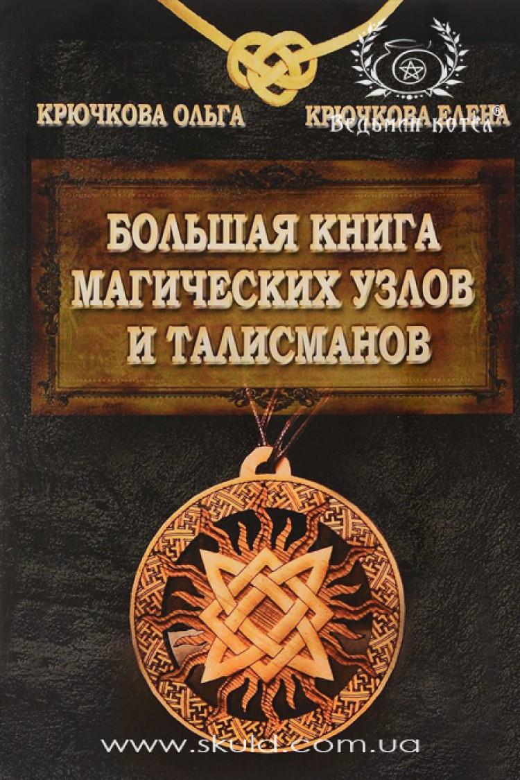 Крючкова. Большая книга магических узлов и талисманов