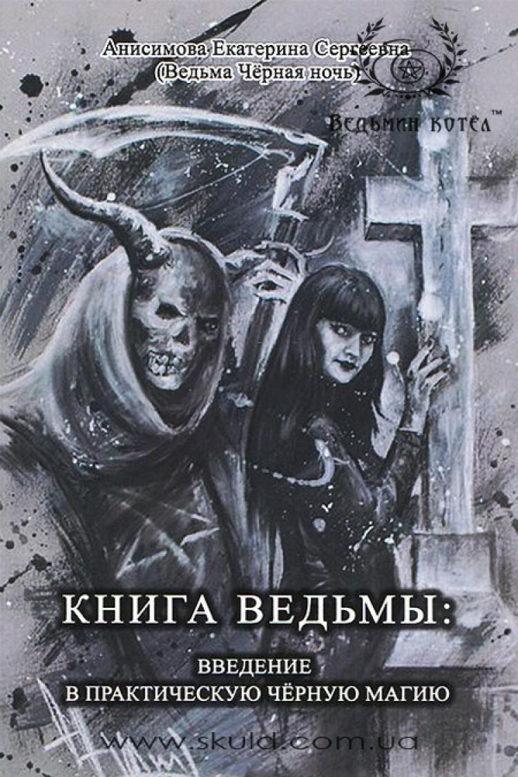 Анисимова Е.С. Книга Ведьмы: введение в практическую Чёрную Магию
