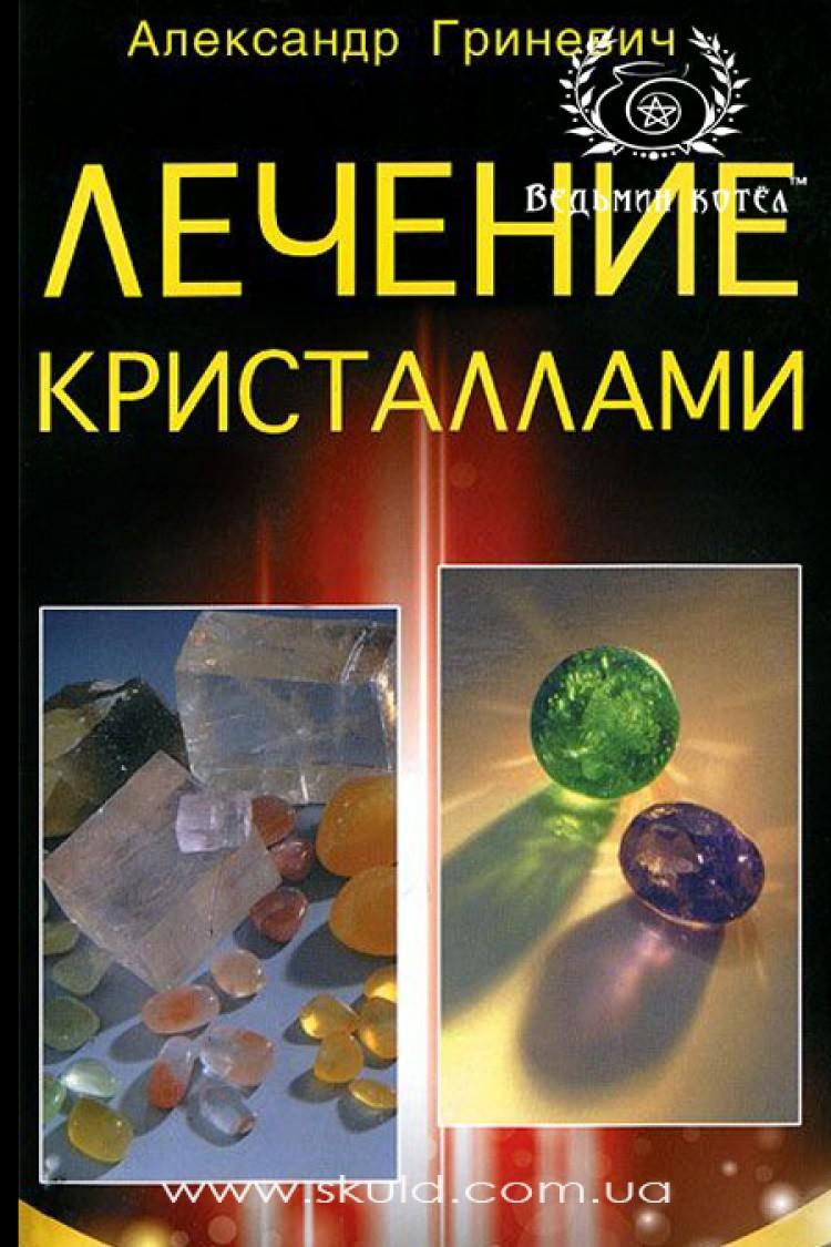 Александр Гриневич. Лечение кристаллами