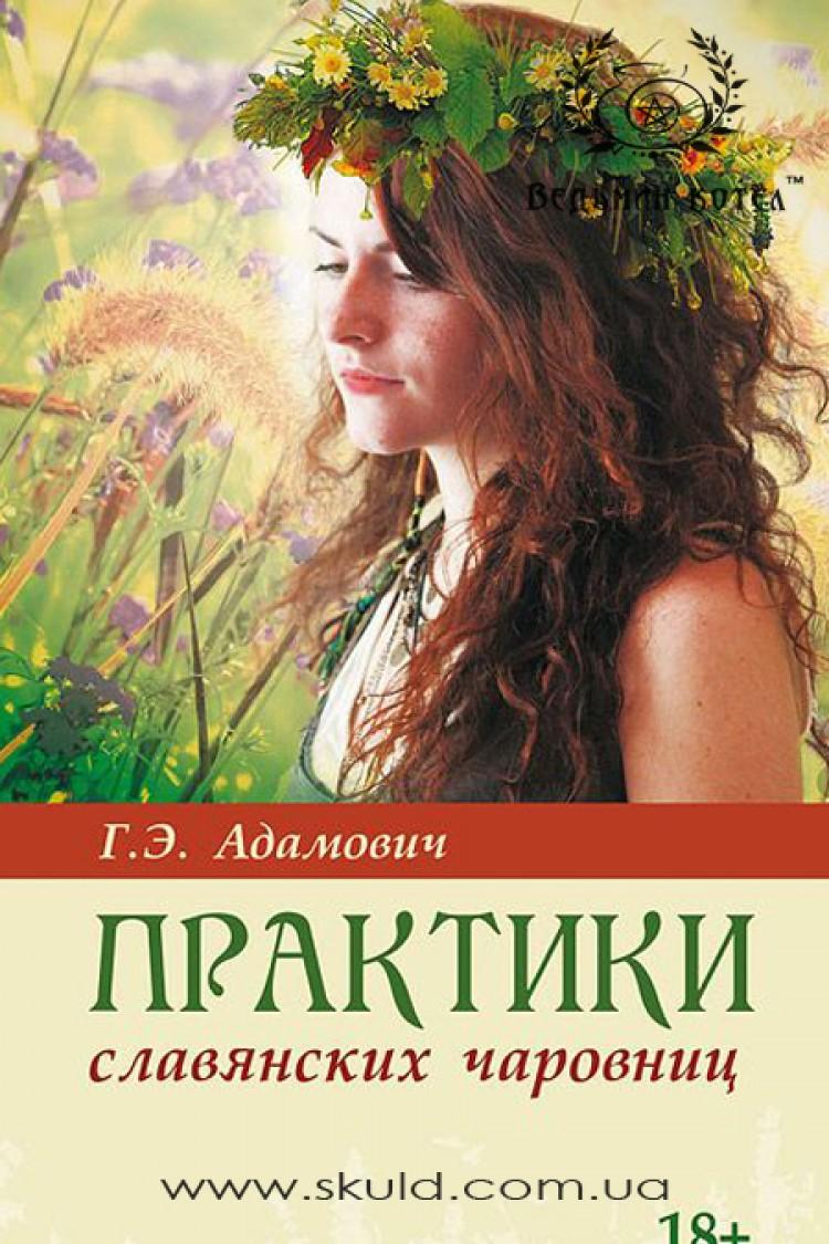 Геннадий Адамович. Практики славянских чаровниц