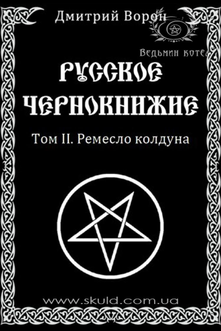 Дмитрий Ворон. Русское Чернокнижие. Ремесло колдуна. Том II