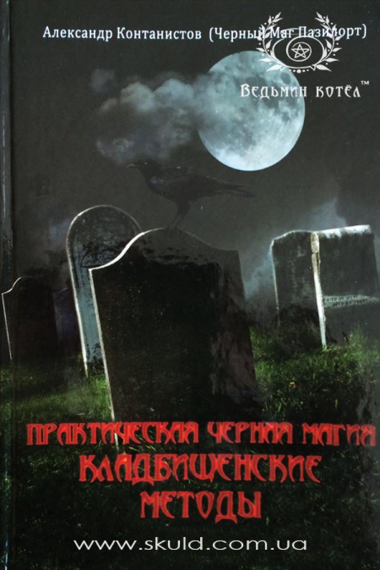 Маг Пазилорт (Александр Контонистов). Практическая черная магия. Кладбищенские методы