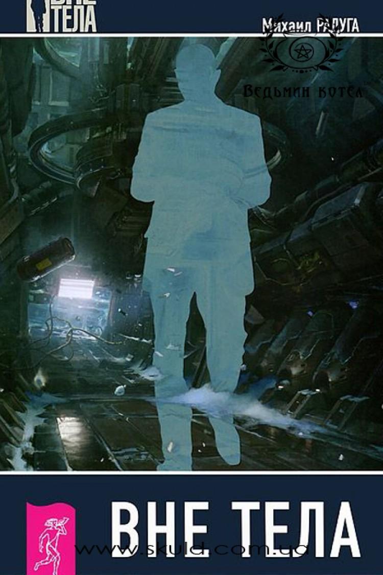 Михаил Радуга. Вне тела. Теория и практика астральных путешествий