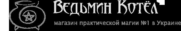 Ведьмин Котёл
